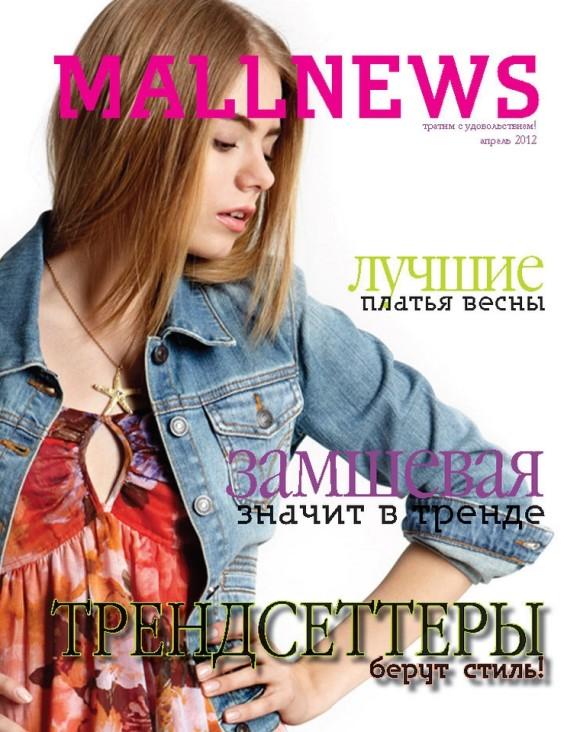 MallNews