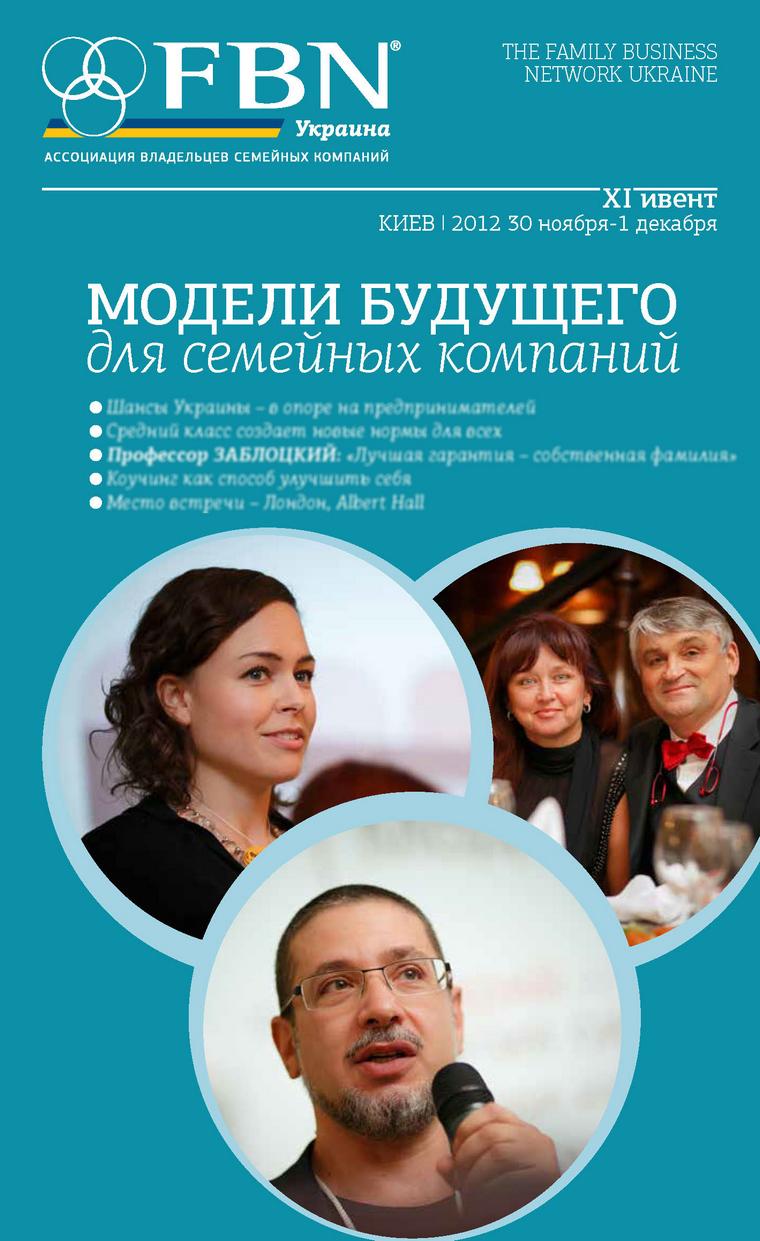 FBN-Украина