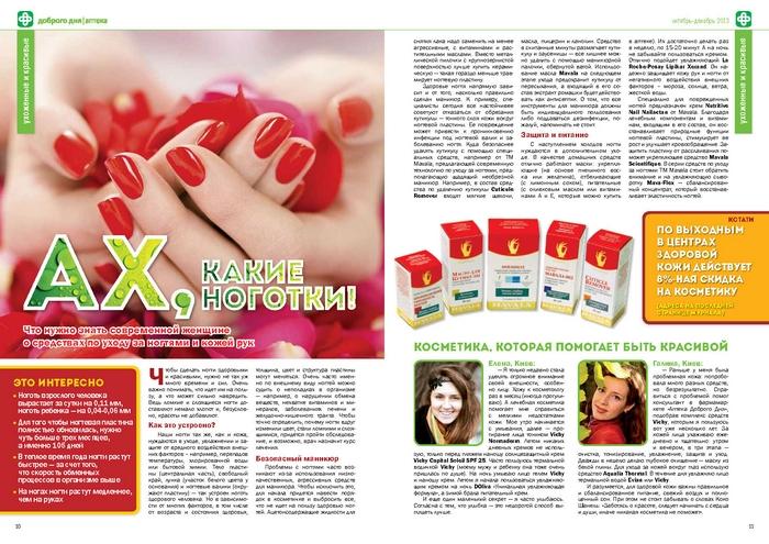 корпоративный журнал Аптека Доброго Дня, Украина
