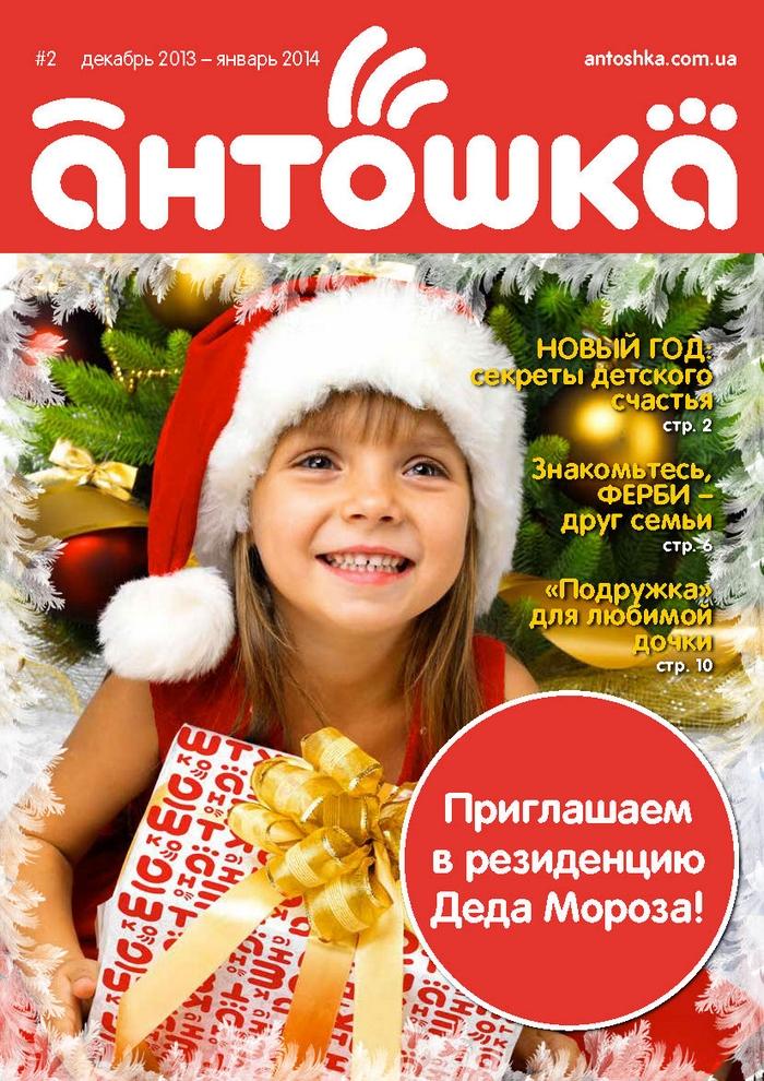 Журнал для клиентов Антошки, корпоративный журнал, корпоративные журналы в Украине