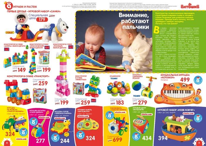 корпоративный журнал Антошка