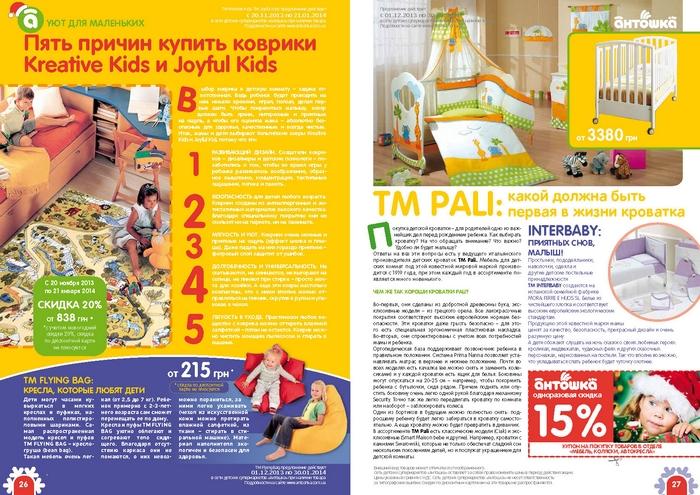 корпоративный журнал Антошка, Украина