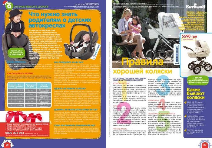 корпоративный журнал для клиентов Антошки