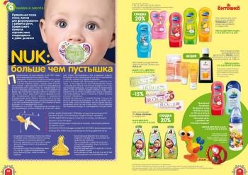 Антошка№2_Страница_16