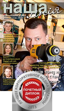 корпоративный журнал Новая Линия
