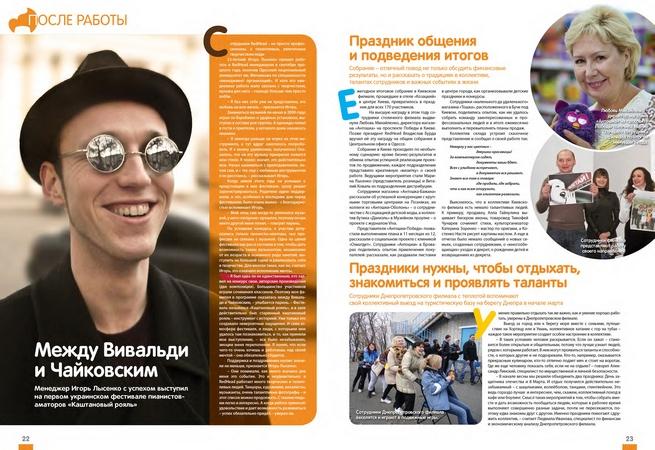 внутрикорпоративный журнал