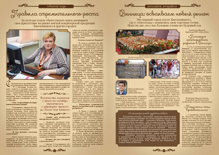 корпоративный журнал Украина