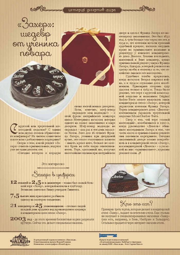 журнал для сотрудников, корпоративные журналы Украина