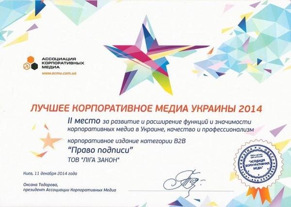 2 место, Лучшее корпоративное медиа Украины 2014 - Право подписи
