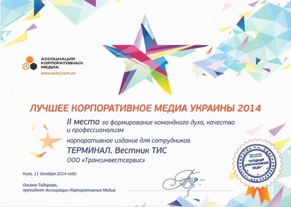 2 место, Лучшее корпоративное медиа Украины 2014 - Терминал