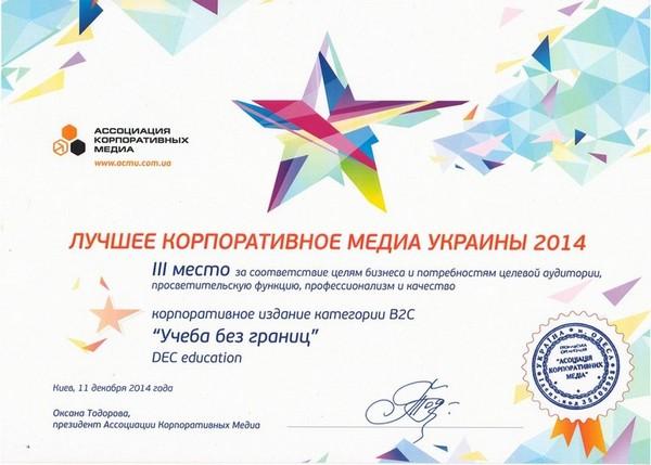 3 место, Лучшее корпоративное медиа Украины 2014 - Учеба без границ