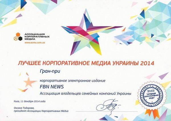 Гран-при, Лучшее корпоративное медиа Украины 2014 - FBN news_E-magazine