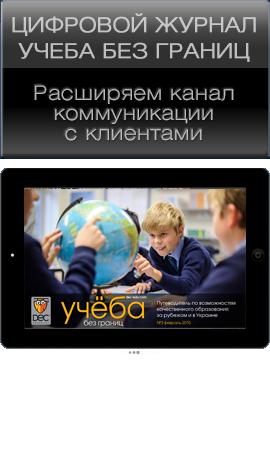 УЧЕБА БЕЗ ГРАНИЦ Digital