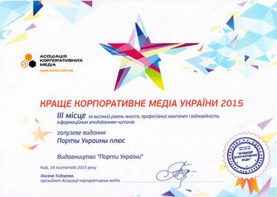 3 место_Порты Украины_2015