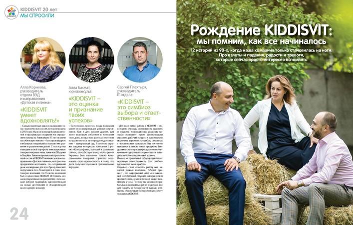 КИДДИСВИТ_Страница_14