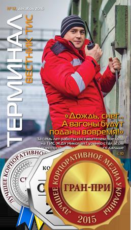 Терминал. Вестник ТИС