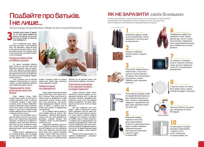 Брошюра_коронавирус (УКР)_Страница_4