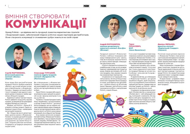 Полимин_Страница_4