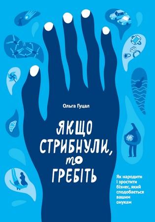 Книга Ольги Гуцал «Если прыгнули, то гребите», которую издала наша компания, стала лучшей бизнес-книгой года!